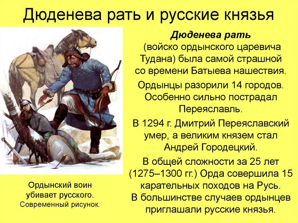 Картинки по запросу 1251 г. – Неврюева рать (поход в Суздальскую землю)