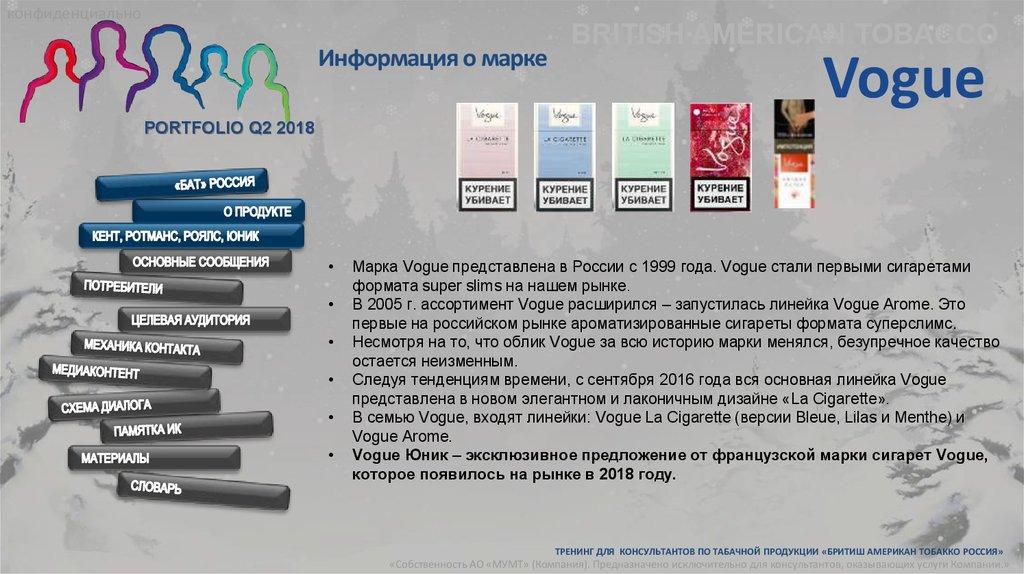 Бритиш американ тобакко сигареты купить мини завод по производству сигарет купить