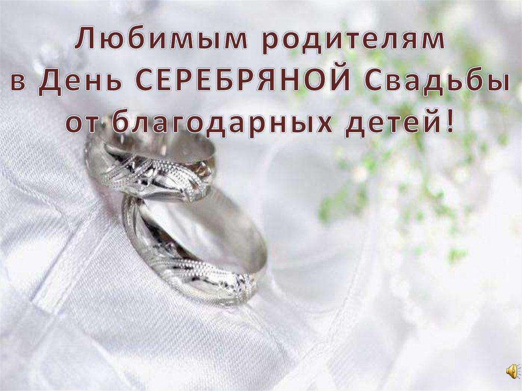 Поздравления 25 лет серебряная свадьба от детей