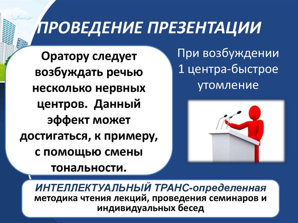 картинки проводить презентацию вручную такие параметры
