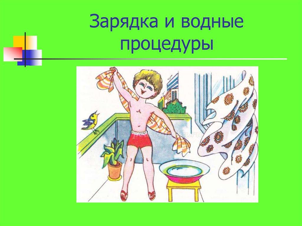 Картинки водные процедуры прикольные