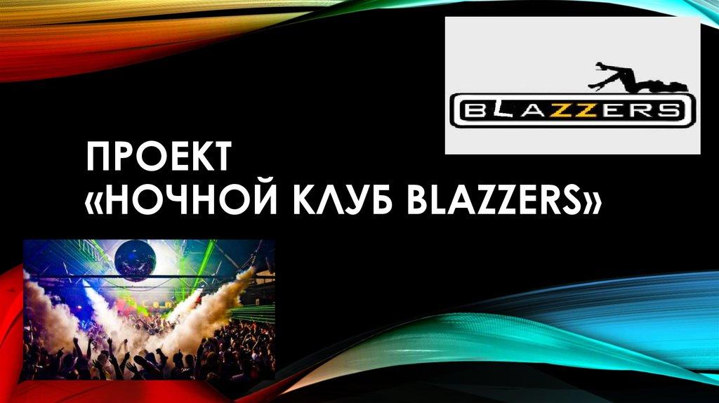 Презентации ночного клуба беверли клуб в москве
