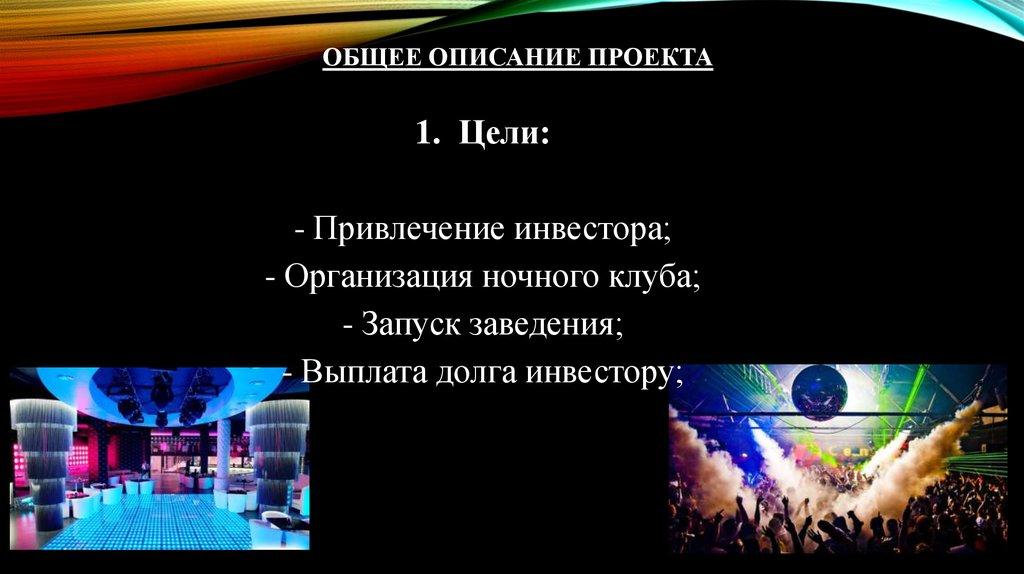 Цель проекта ночного клуба фитнес клуб в сокольниках москва