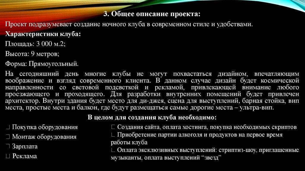 Цель проекта ночного клуба классики клуб москва