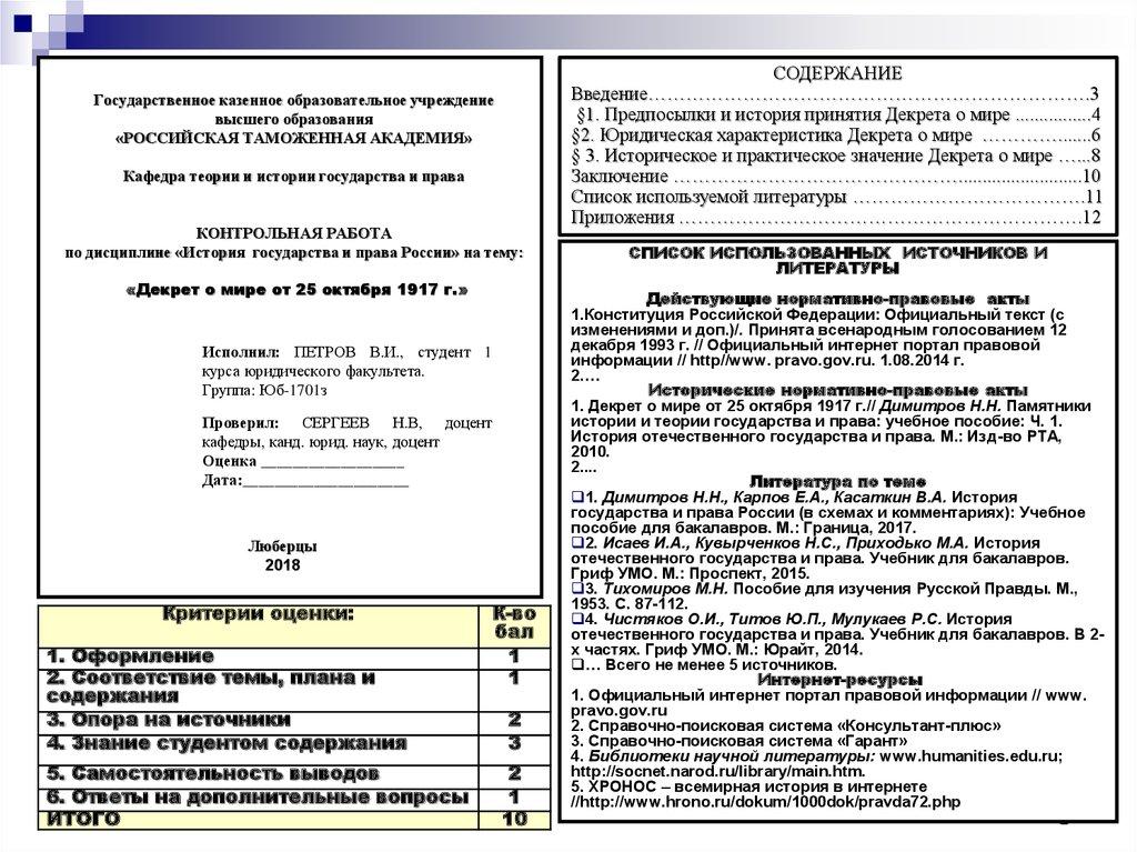 Контрольная работа по теме форма и структура права 674