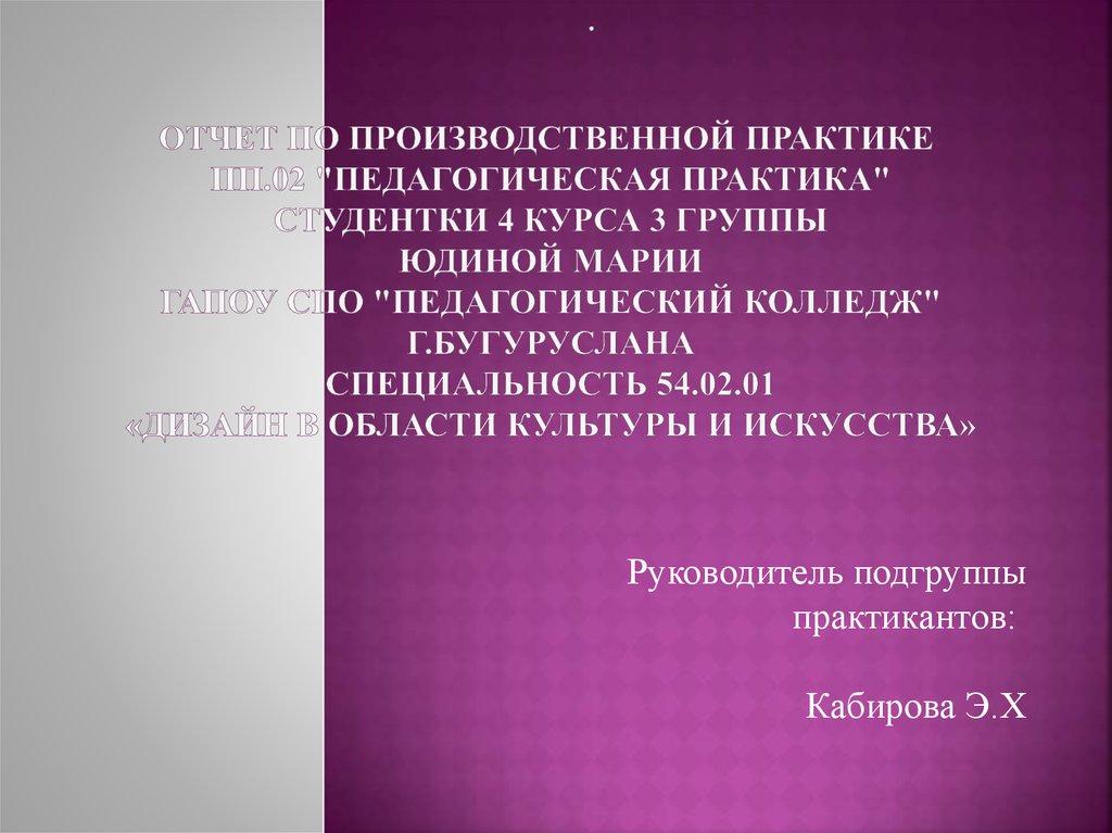 юдина online presentation Отчет по производственной практике ПП 02 Педагогическая практика
