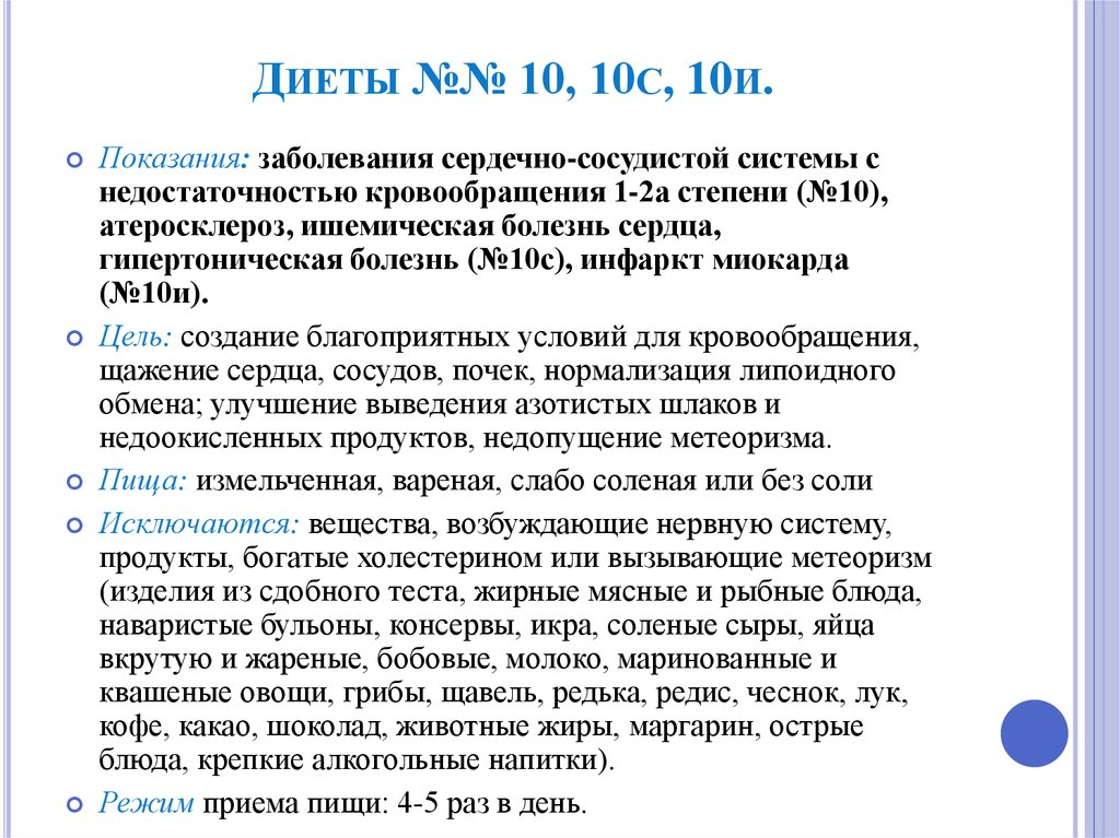 [BBBKEYWORD]. Стол №10 при гипертонической болезни