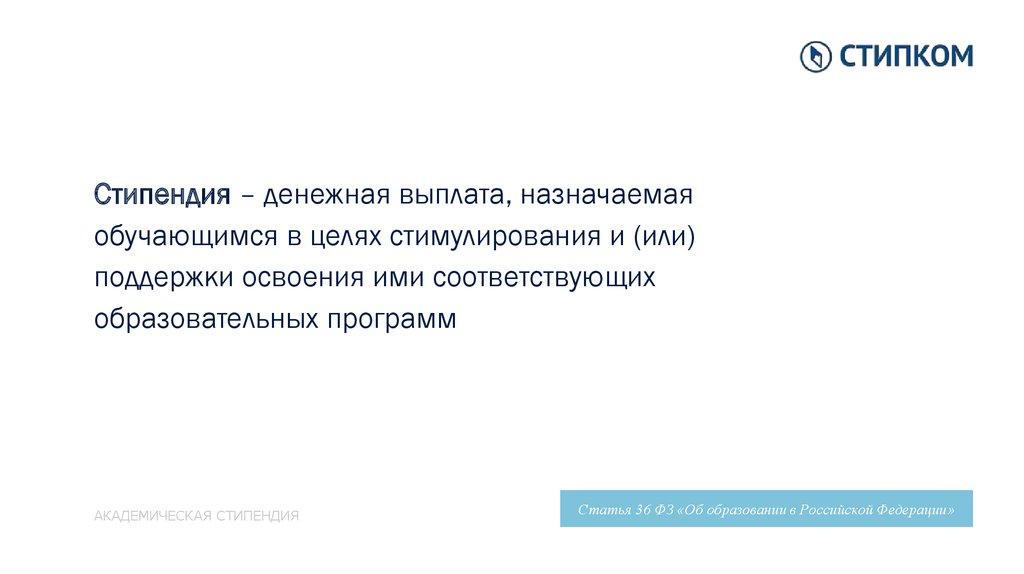 Материальная помощь иностранным студентам в россии решение задачи за время каникул