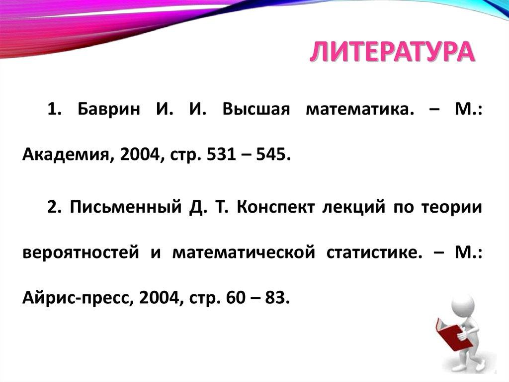 ebook Психология 0