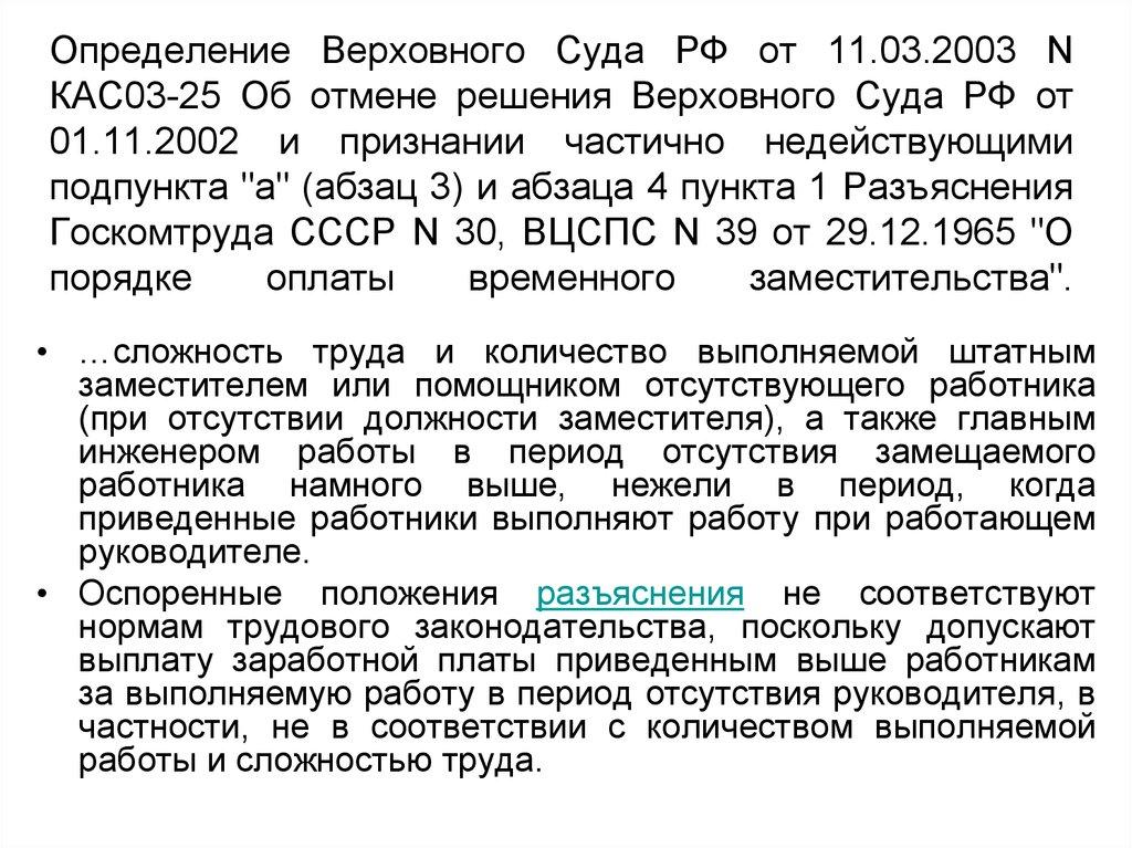 определения верховного суда от 14.12.2005 72-г05-11