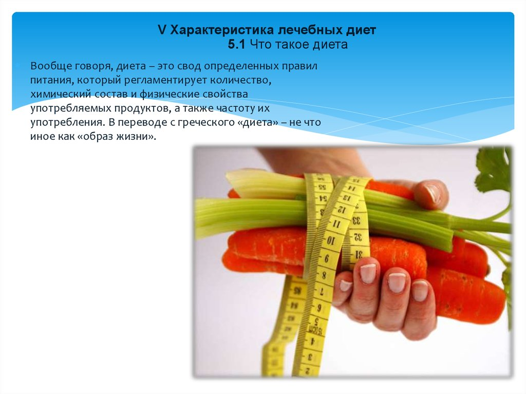 перевод с греческого диета