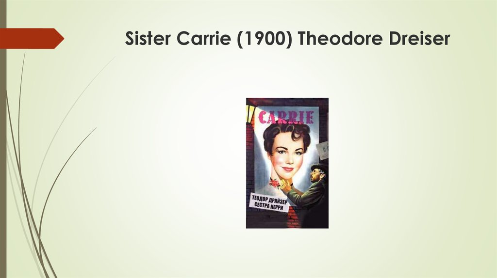 evaluate sister carrie as a city novel Sister carrie is a deceptively good book it starts out looking like a simple morality play about the evils of the big city but carrie is no innocent girl from the country apparently carrie's willingness to use people to better herself without any thought of the consequences caused quite a scandal in its day (1900) and the original manuscript.