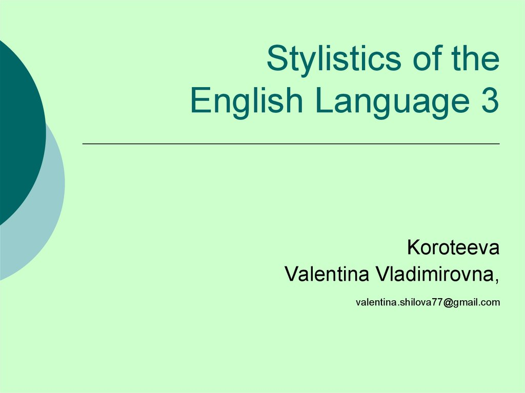Stylistics of the English Language 3 Koroteeva Valentina Vladimirovna, valentina.shilova77@gmail.com