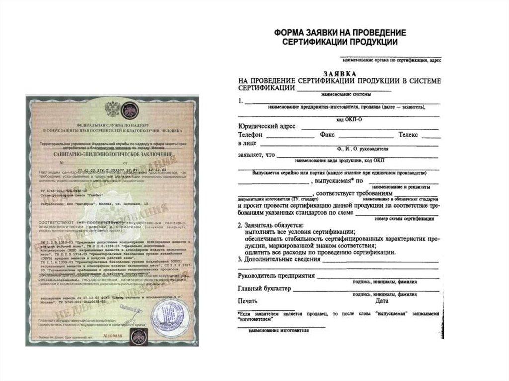 Сертификация продукции кожа лекция об исо 14001
