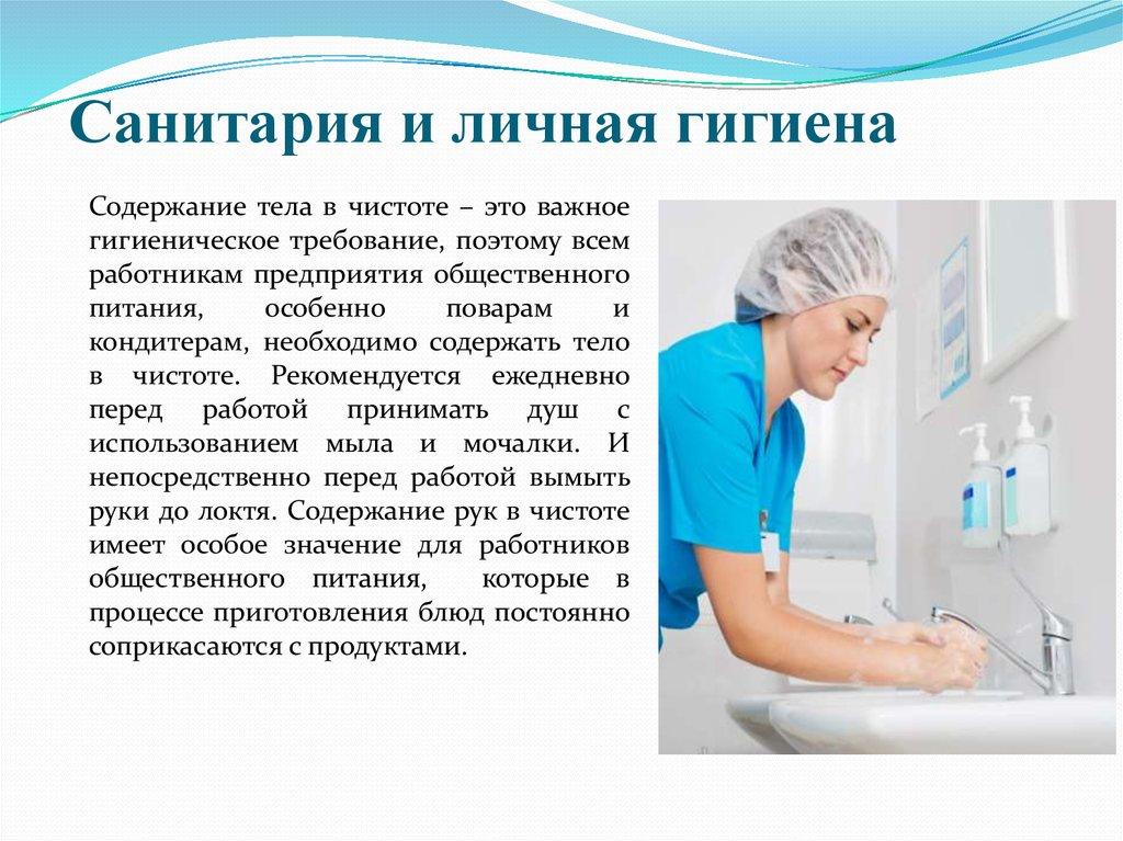 Картинки санитарии и гигиена