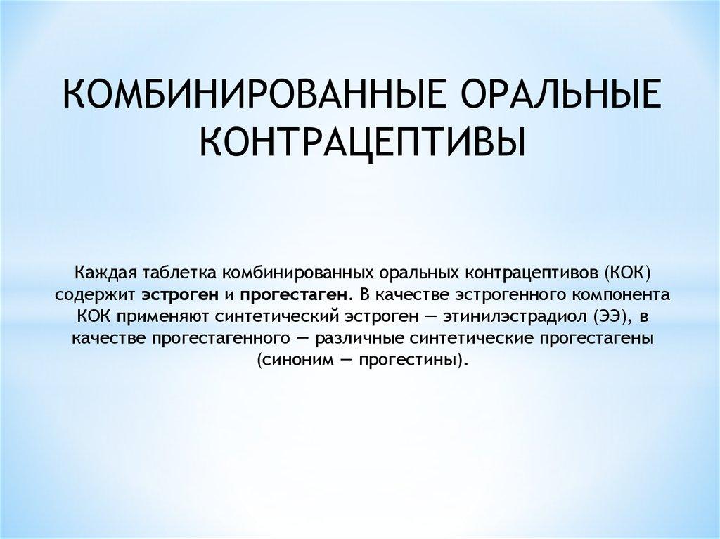 Комбинированные оральные контрацептивы - online presentation