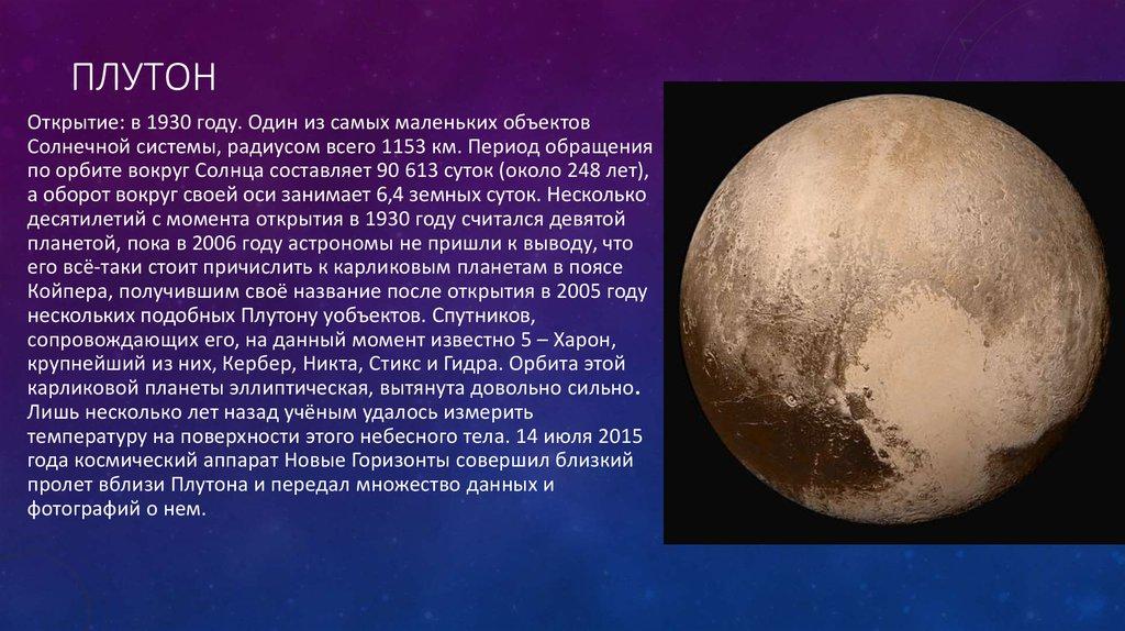 Открытки плутон и его свойства ступаете