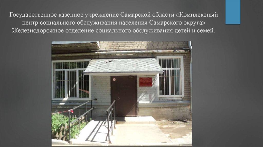 Отчет по производственной педагогической практике online   Государственное казенное учреждение Самарской области Комплексный центр социального обслуживания населения Самарского округа