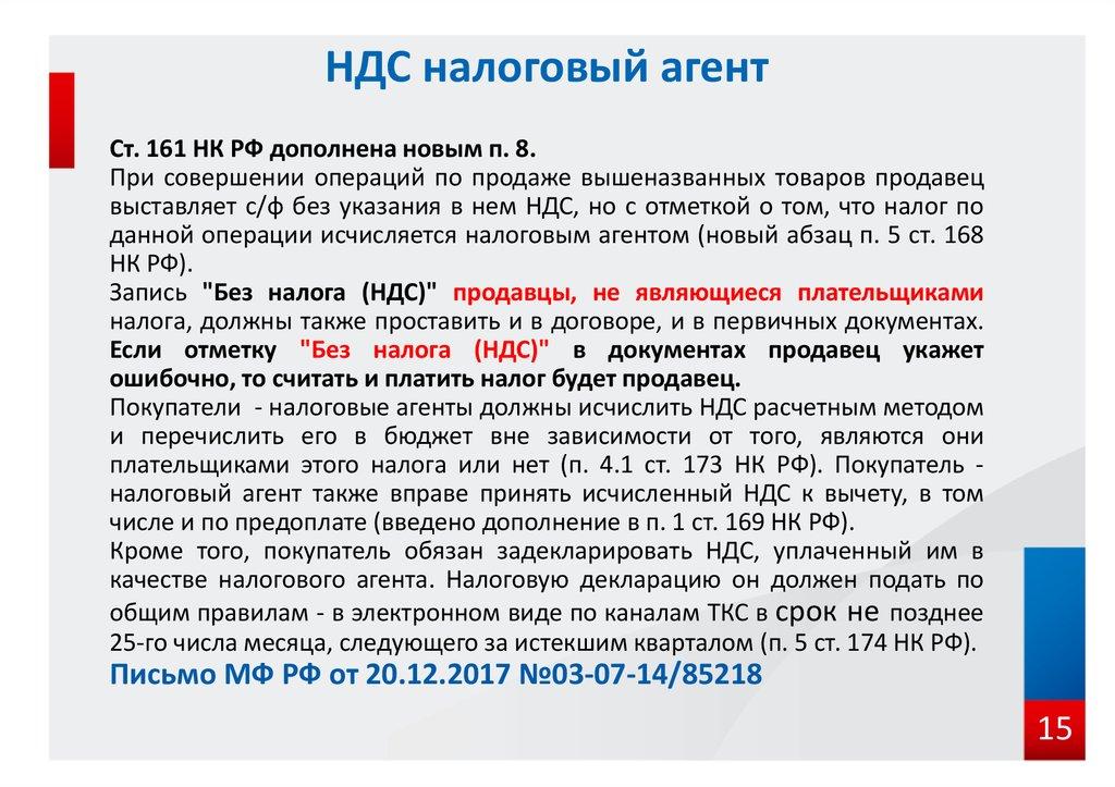 Документ который выставляет плательщик ндс покупателю должностная инструкция бухгалтера на реализации товаров и услуг