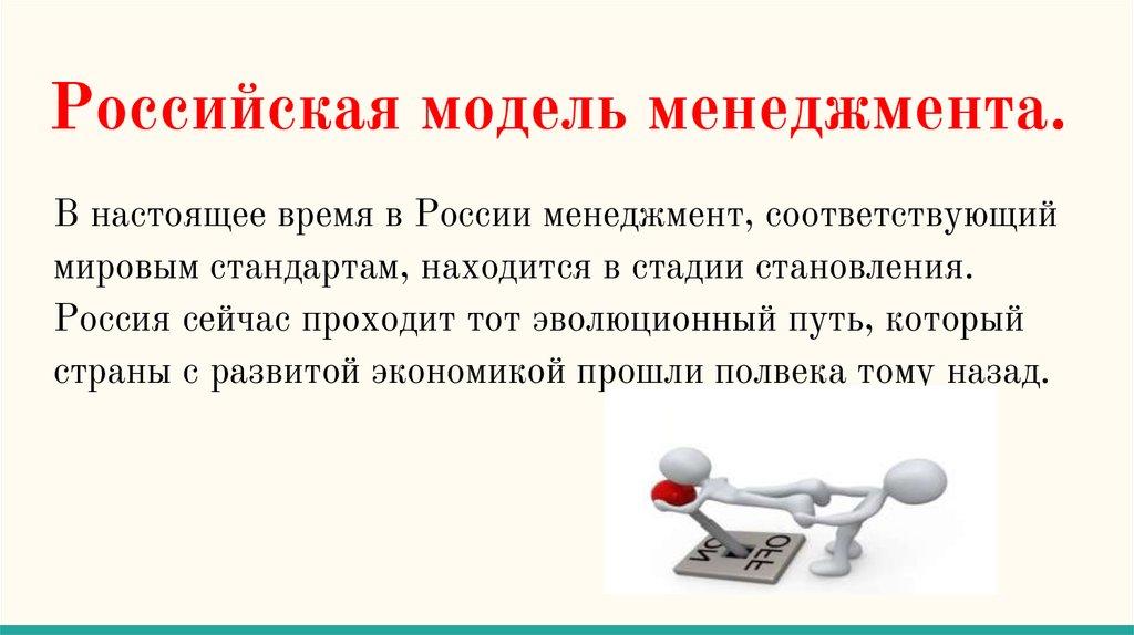 российская девушка модель менеджмента отношение к работе