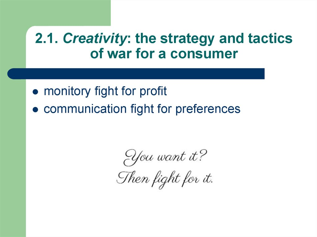 2.1. Creativity: the strategy and tactics of war for a consumer