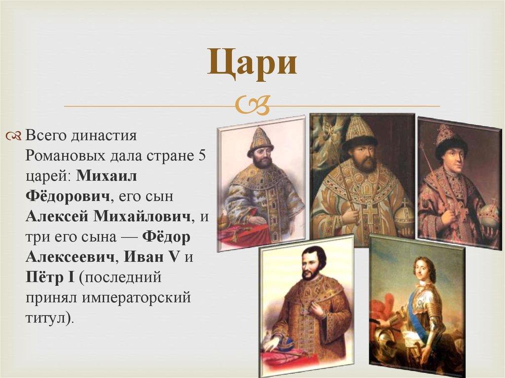 время включения, фотографии всей династии романовых известные