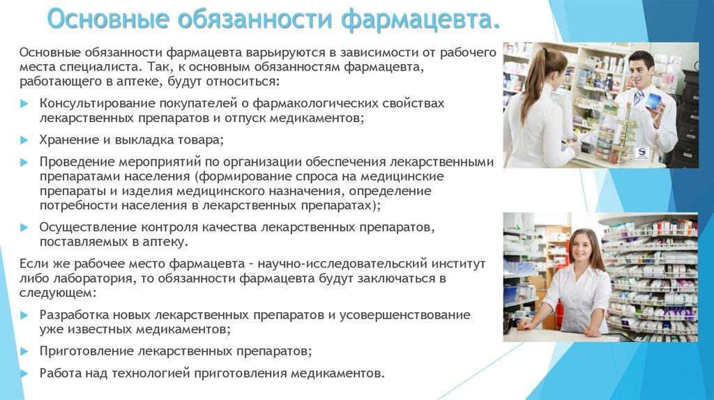 обязанности фармацевта в аптеке готовых лекарственных
