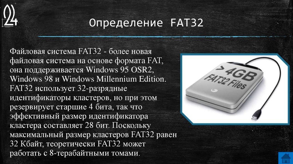 differentiate fat fat32 and ntfs information technology essay Live cds made for many different uses some are designed to demonstrate or test drive a particular operating system (usually linux or another free or open source operating system) software can be tested, or run for a particular single use, without interfering with system setup.