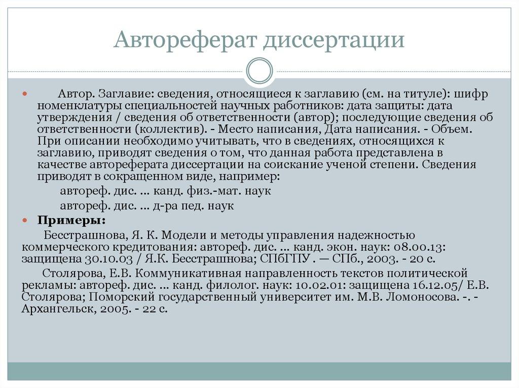 Примеры оформления списка использованных источников в соответствии   Автореферат диссертации