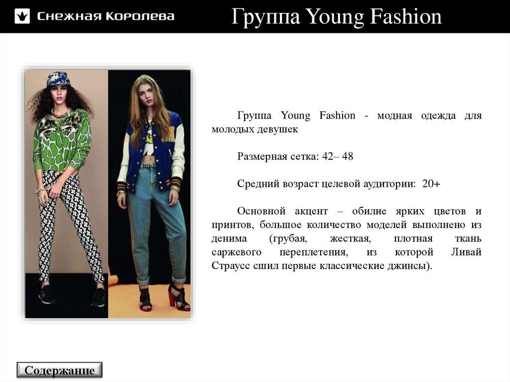 f4a989c9534 Группа Young Fashion - модная одежда для молодых девушек. Размерная сетка   42– 48. Средний возраст целевой аудитории  20+