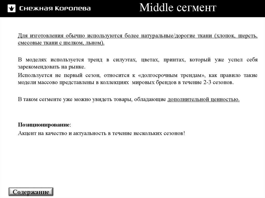 8d33175aab5 Обучающий курс категории «Средний слой» - online presentation
