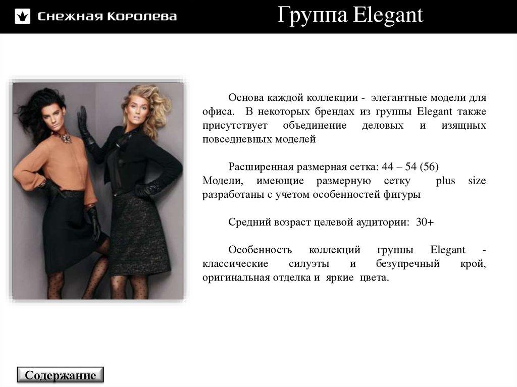 e24d1b849f0 Основа каждой коллекции - элегантные модели для офиса. В некоторых брендах  из группы Elegant также присутствует объединение деловых и изящных