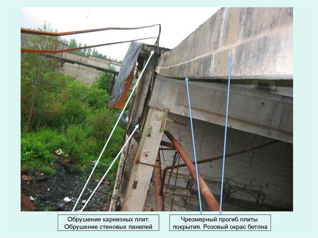 обрушение бетон