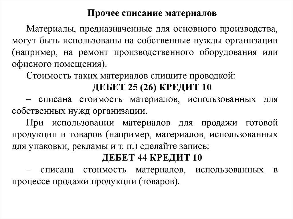 дебет 44 кредит 10 карта москвы метрополитена и улицами