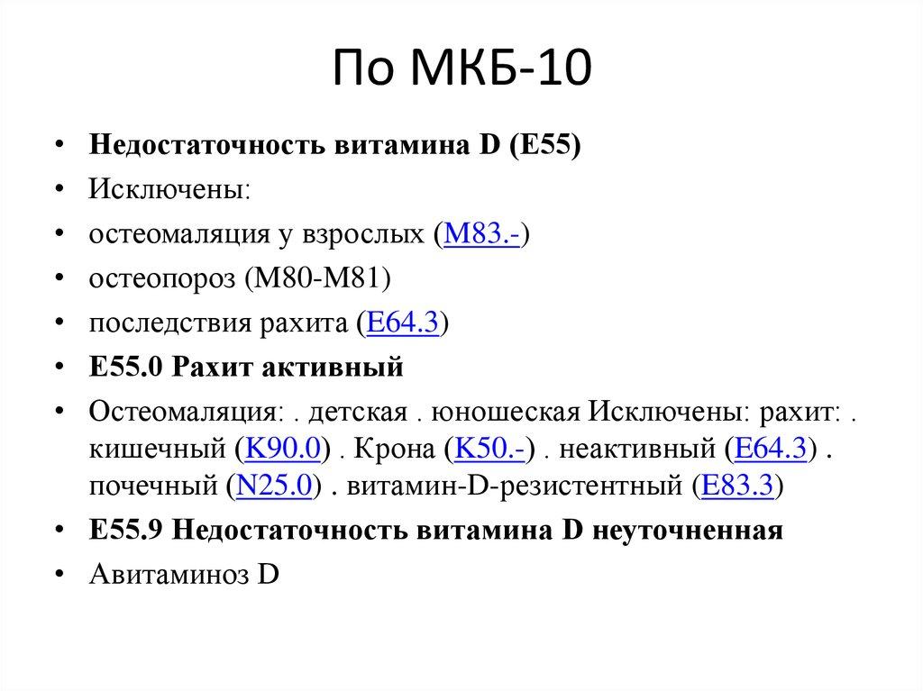 Профилактика рахита код по мкб