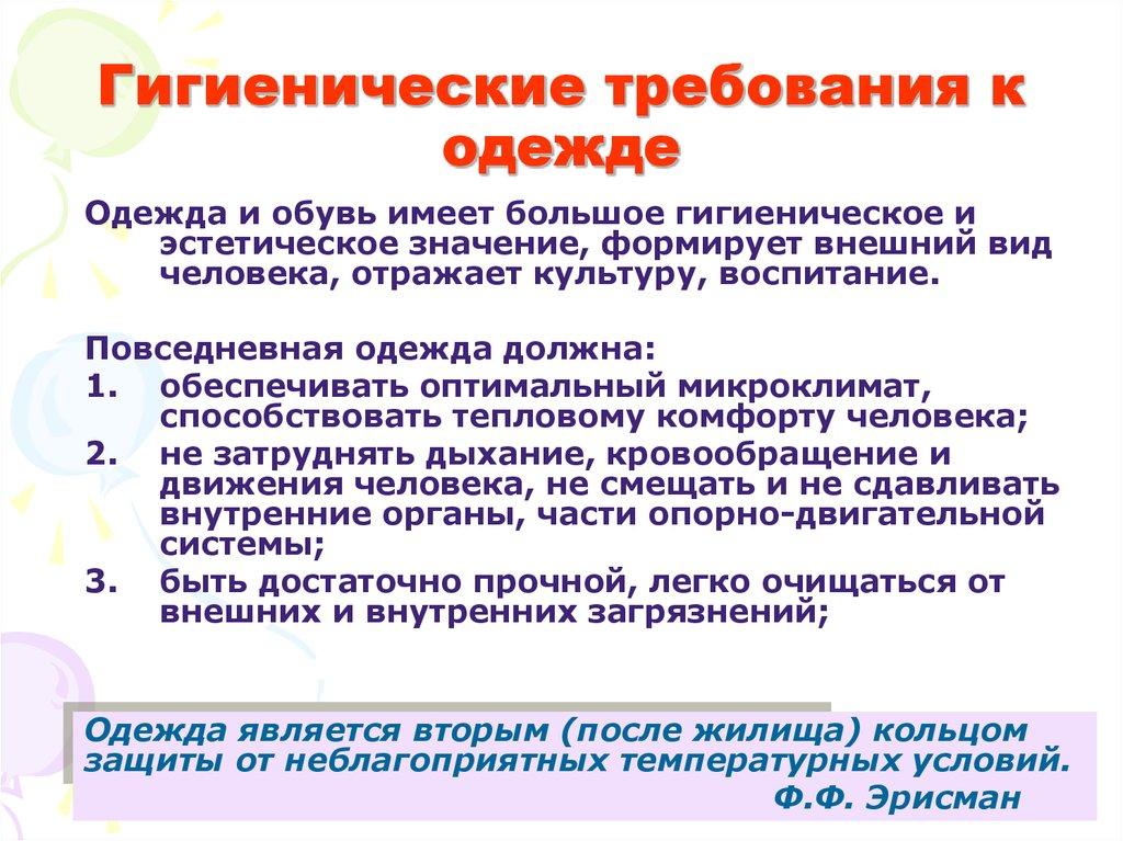 Гигиенические Требования К Одежде Детей Шпаргалка