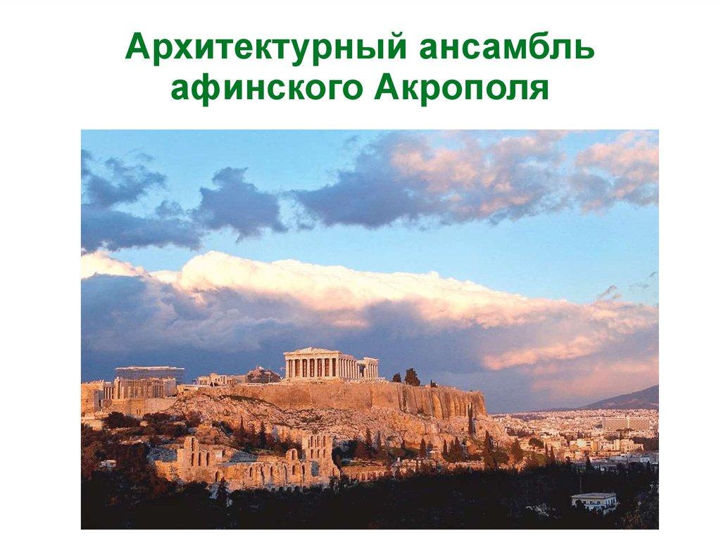 Как афиняне называли управление в своем полисе почему они считали 5