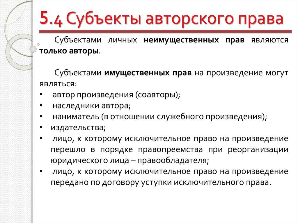 Объекты Авторского Права И Их Признаки Шпаргалка