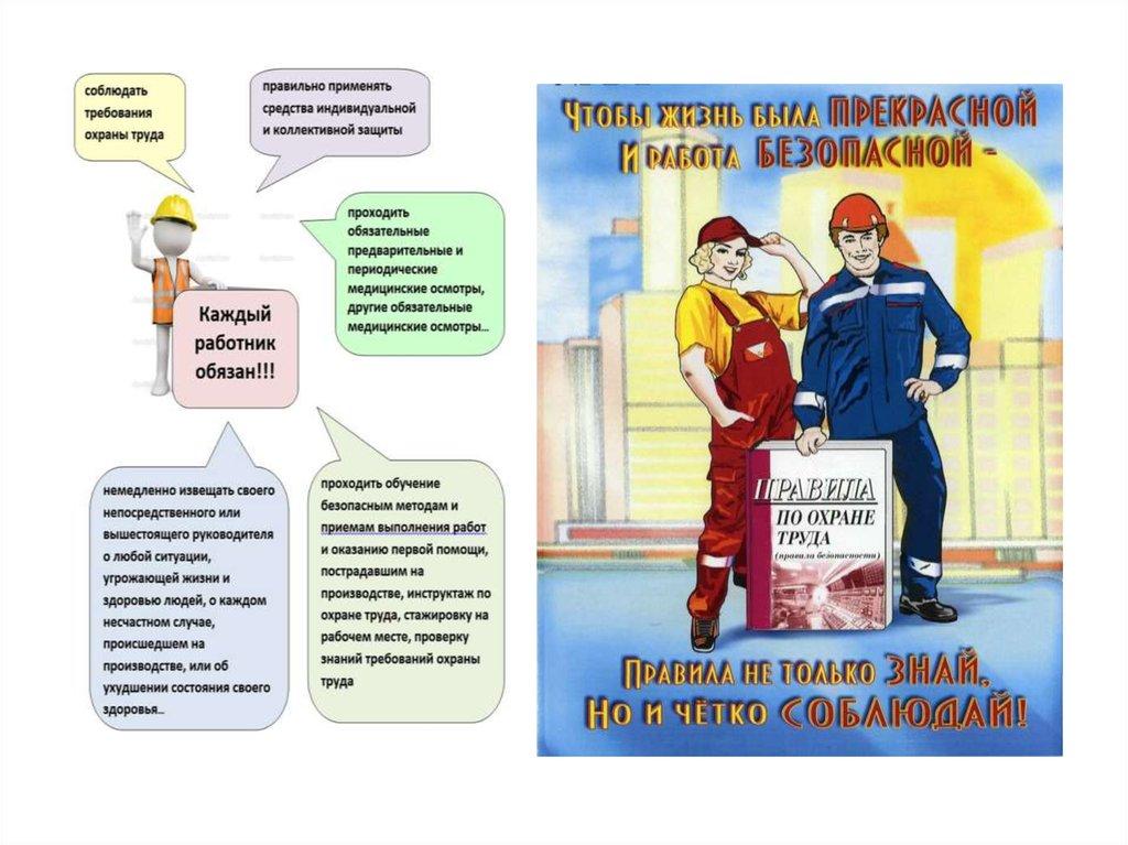 Картинки об охране труда и технике безопасности, лет