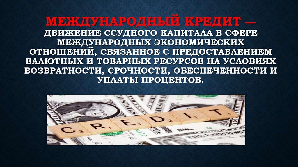уплата процентов по валютному кредиту банк ренессанс кредит в марьино часы