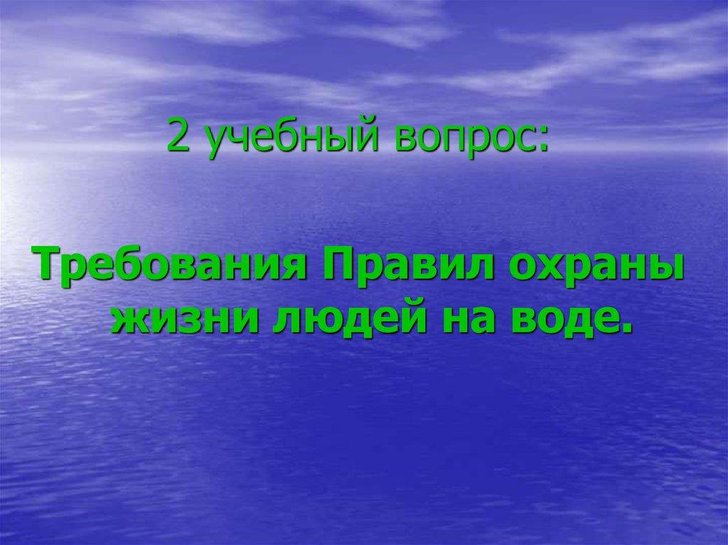 zadach-zadachnika-prezentatsiya-neschastnih-sluchaev-na-vode-primeri-ekosistemi-lektsiya
