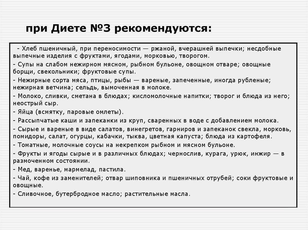 Диета Номер 3 И 5. Диета Стол №5: меню и таблица продуктов