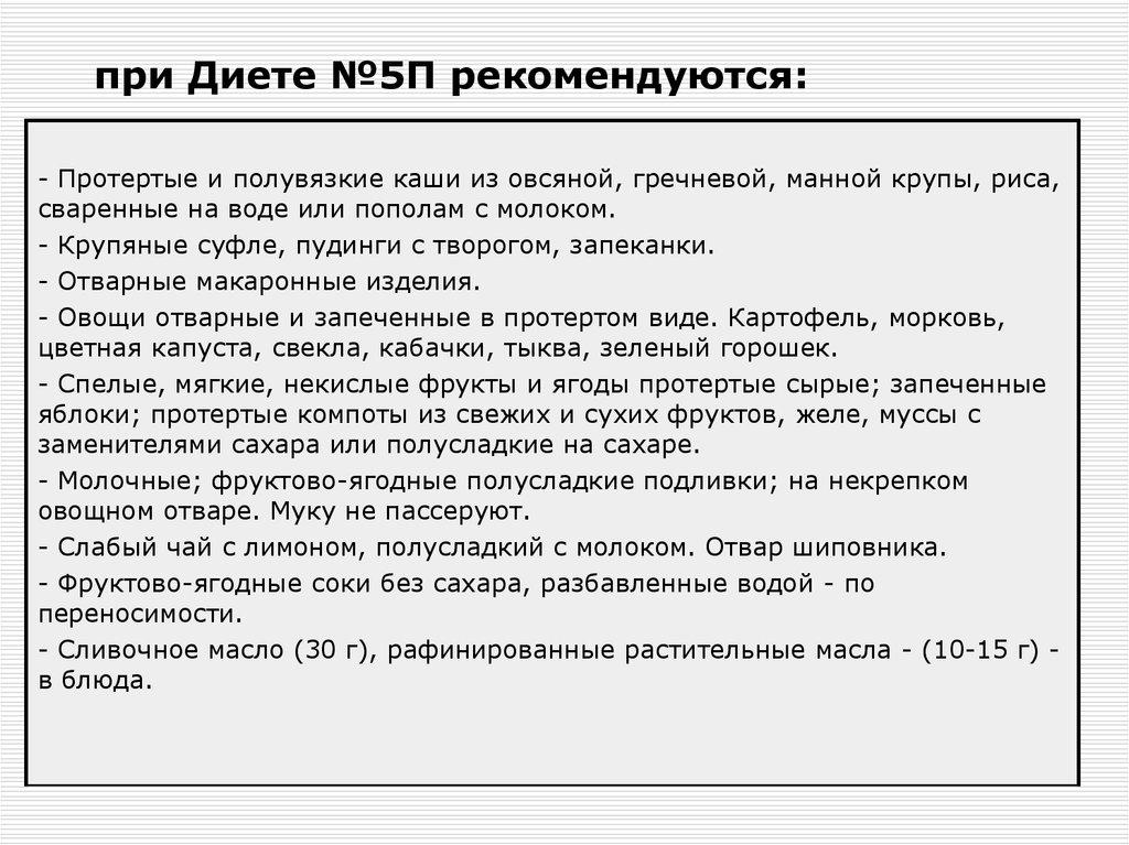 Медицина Диета Стол Номер 5. Диета Стол 5