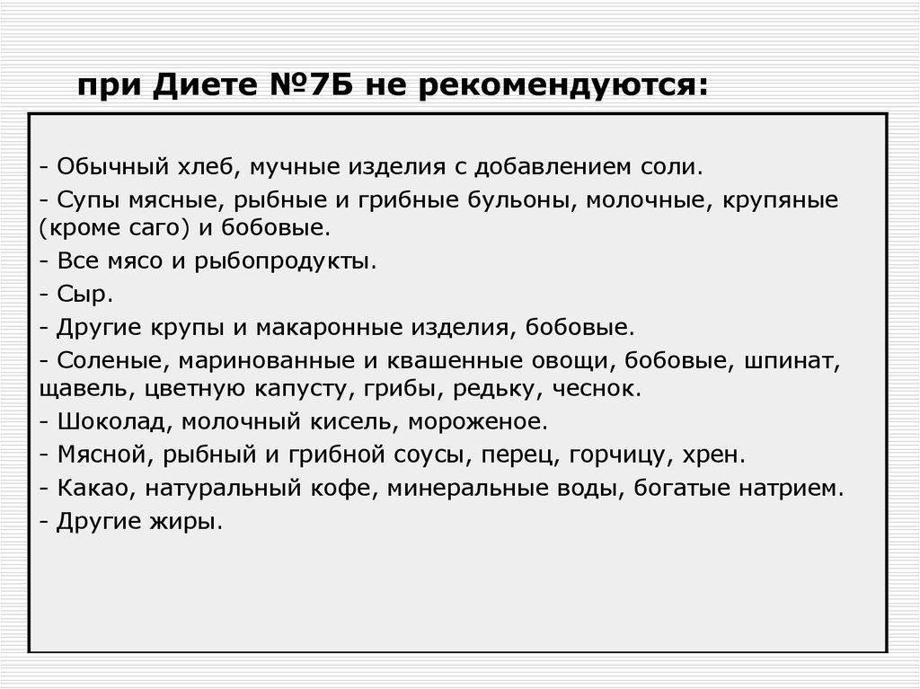 Диета 7а Это. Диета 7а — список разрешенных продуктов, рекомендации