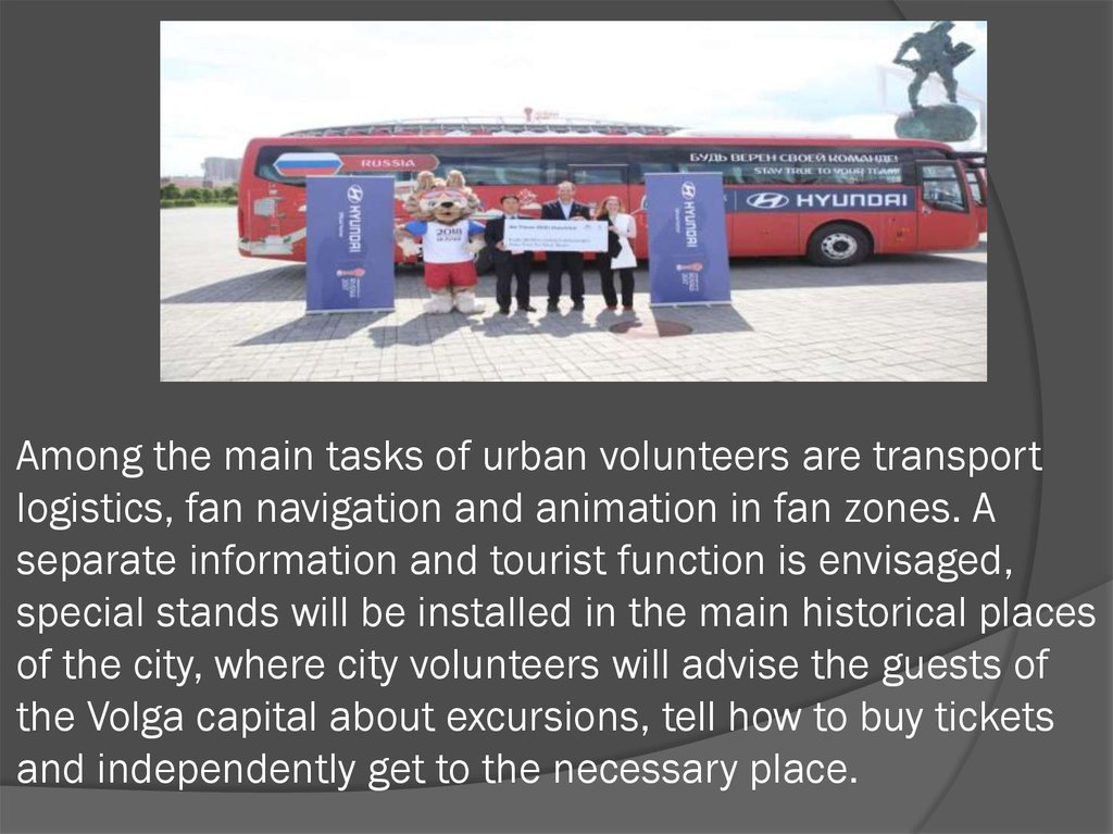 Among the main tasks of urban volunteers are transport logistics, fan navigation and animation in fan zones. A separate