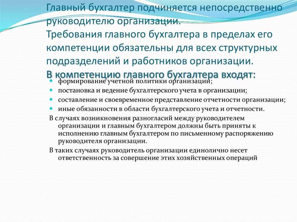 Требования для главного бухгалтера в бюджетной организации получить диплом главного бухгалтера