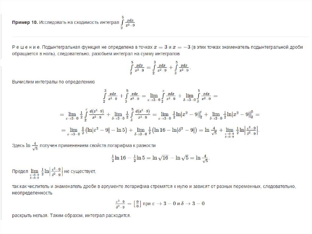 по решебник исследовать sin анализу интегралов математическому сходимость несобственных