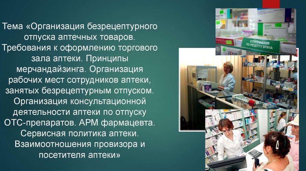 организации по оформлению рабочих мест