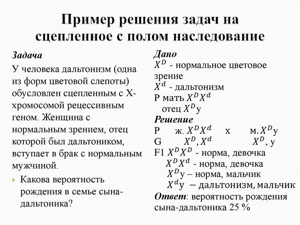 Задача на сцепление с полом с решением бжд решение задач формулы