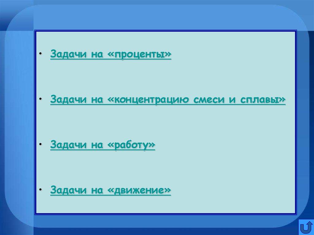Решение текстовых задач на работу презентация решение оптимизационных задач средствами ms excel
